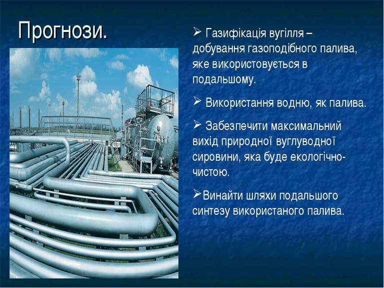Прогнози. Газифікація вугілля – добування газоподібного палива, яке використо...