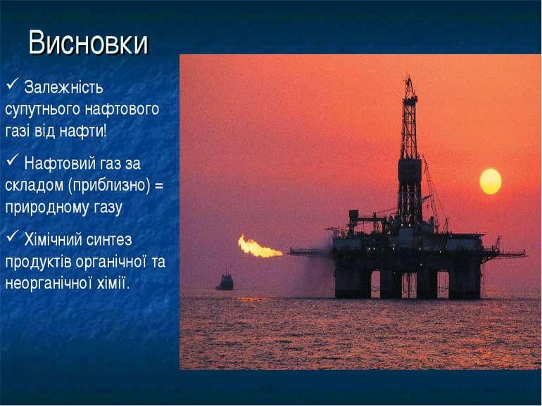 Висновки Залежність супутнього нафтового газі від нафти! Нафтовий газ за скла...