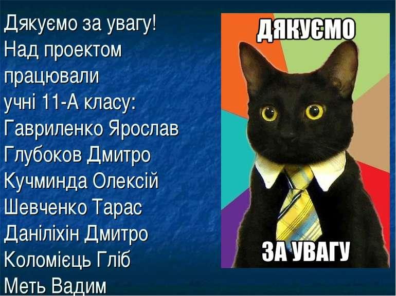 Дякуємо за увагу! Над проектом працювали учні 11-А класу: Гавриленко Ярослав ...
