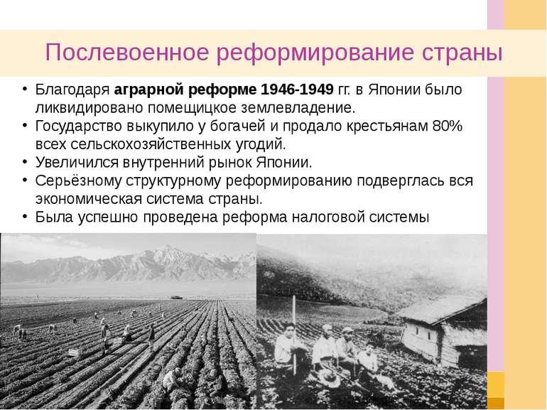 Послевоенное реформирование страны Благодаря аграрной реформе 1946-1949 гг. в...