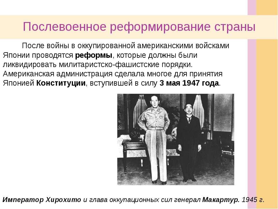 Послевоенное реформирование страны После войны в оккупированной американскими...