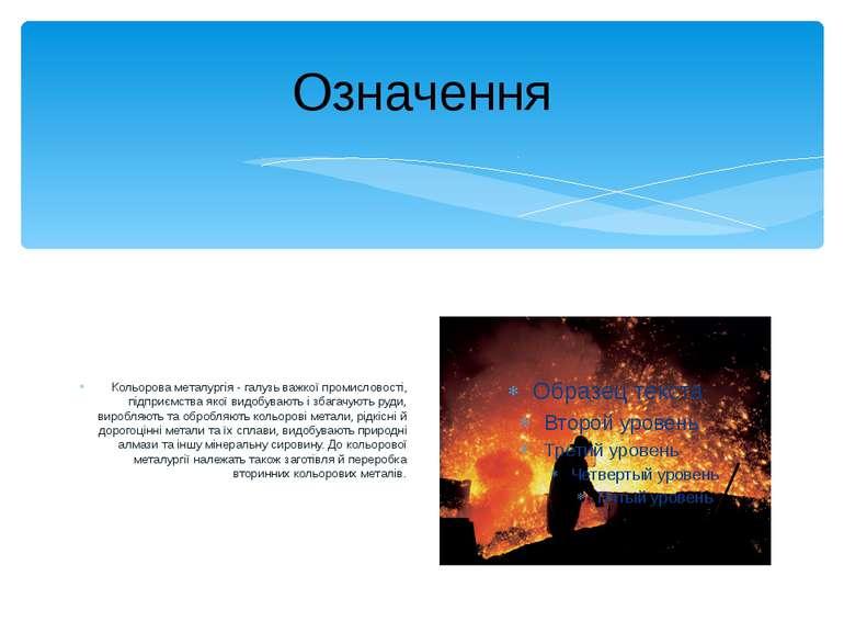 Означення Кольорова металургія - галузь важкої промисловості, підприємства як...