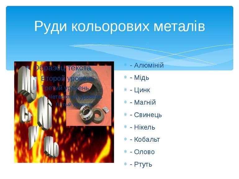 Руди кольорових металів - Алюміній - Мідь - Цинк - Магній - Свинець - Нікель ...