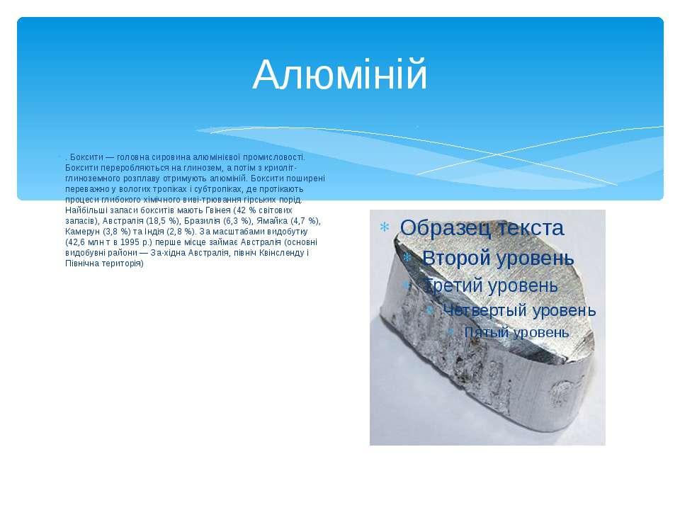 Алюміній . Боксити — головна сировина алюмінієвої промисловості. Боксити пере...