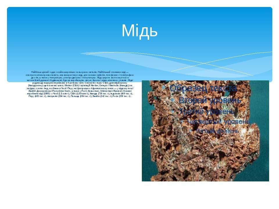 Мідь Найбільш цінний і один з найпоширеніших кольорових металів. Найбільший с...