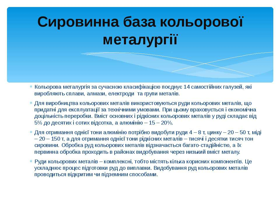 Кольорова металургія за сучасною класифікацією поєднує 14 самостійних галузей...