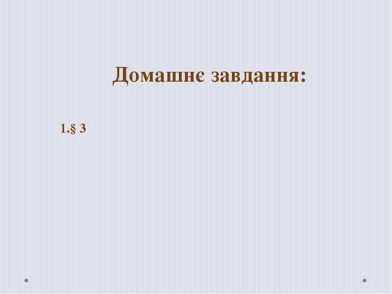 Домашнє завдання: § 3