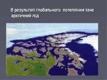 В результаті глобального потепління тане арктичний лід
