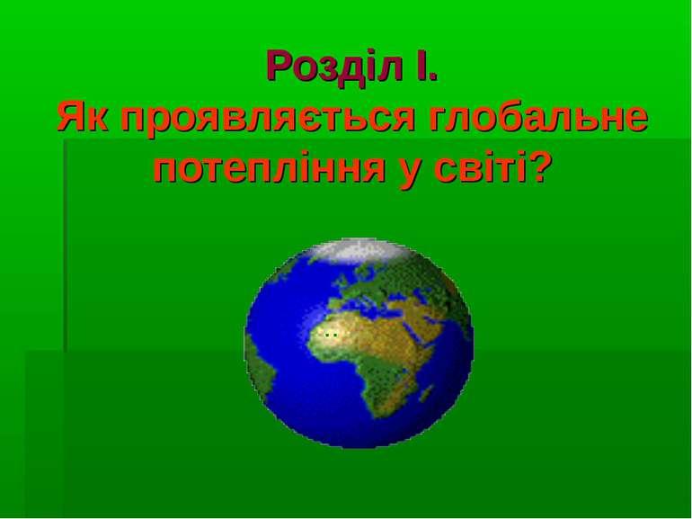 Розділ І. Як проявляється глобальне потепління у світі?
