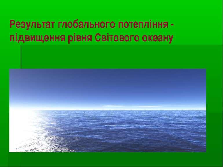Результат глобального потепління - підвищення рівня Світового океану