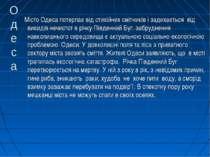 Одеса Місто Одеса потерпає від стихійних смітників і задихається від викид...