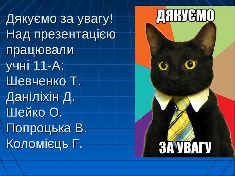 Дякуємо за увагу! Над презентацією працювали учні 11-А: Шевченко Т. Даніліхін...
