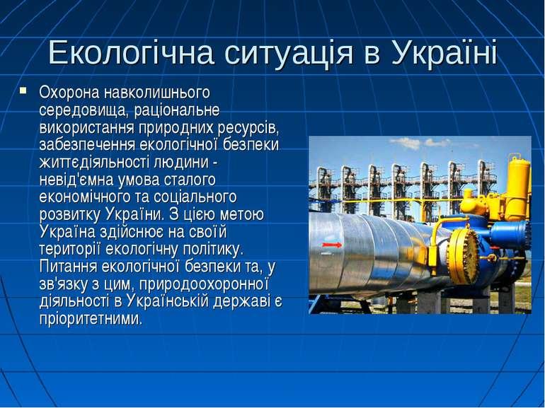 Екологічна ситуація в Україні Охорона навколишнього середовища, раціональне в...