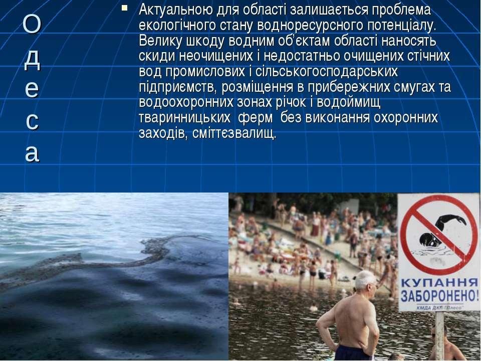 Одеса Актуальною для області залишається проблема екологічного стану воднорес...