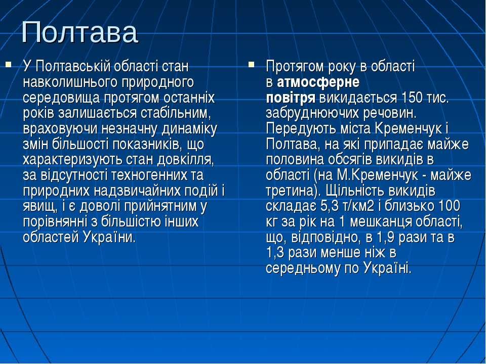 Полтава У Полтавській області стан навколишнього природного середовища протяг...