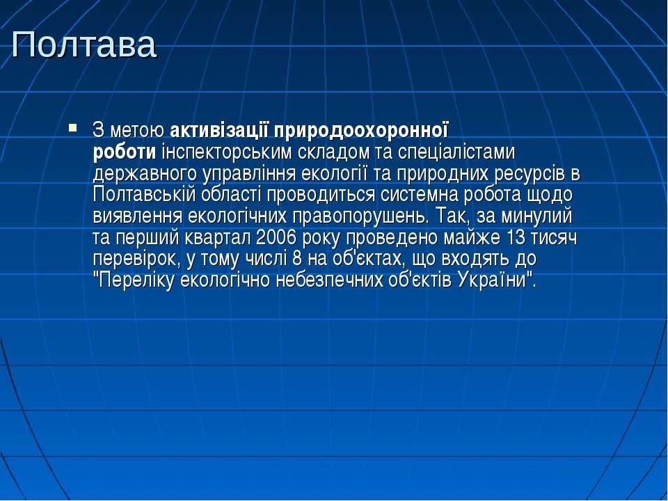 Полтава З метоюактивізації природоохоронної роботиінспекторським складом та...