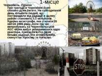 1-місце Чорнобиль, Україна Про трагедії в Чорнобилі було сказано дуже багато....
