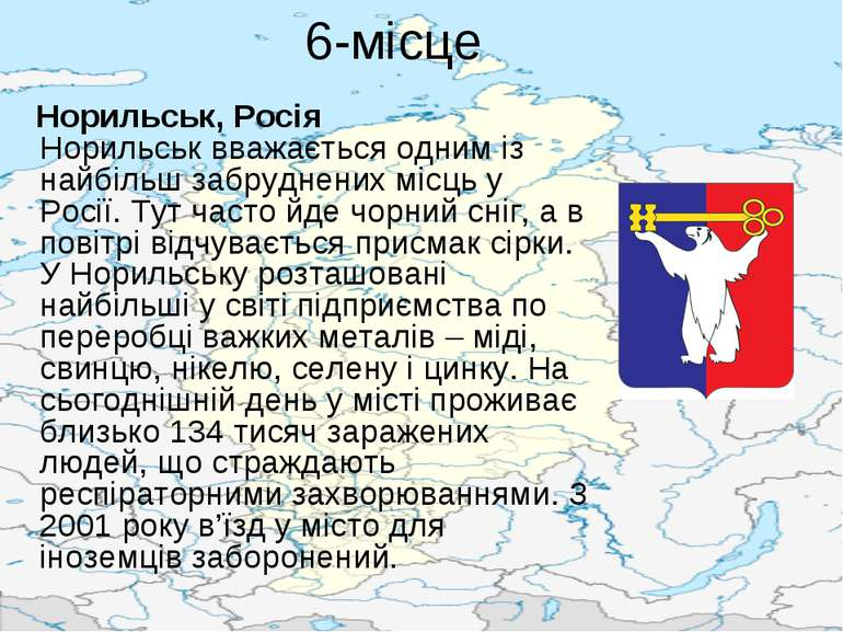 6-місце Норильськ, Росія Норильськ вважається одним із найбільш забруднених м...