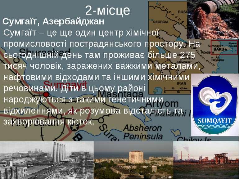 2-місце Сумгаїт, Азербайджан Сумгаїт – це ще один центр хімічної промисловос...