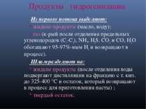 Из первого потока выделяют: жидкие продукты (масло, воду); газ (к-рый после о...