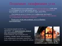 Подземная газификация угля Осуществляется под действием высокой температуры (...