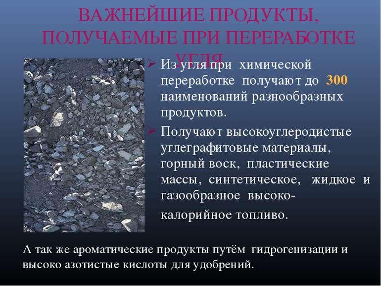 ВАЖНЕЙШИЕ ПРОДУКТЫ, ПОЛУЧАЕМЫЕ ПРИ ПЕРЕРАБОТКЕ УГЛЯ Из угля при химической пе...