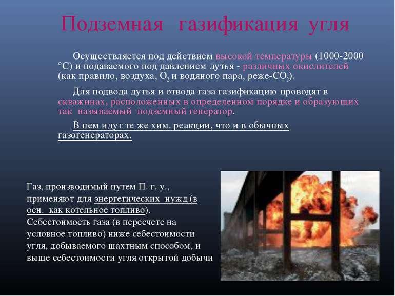 Подземная газификация угля
