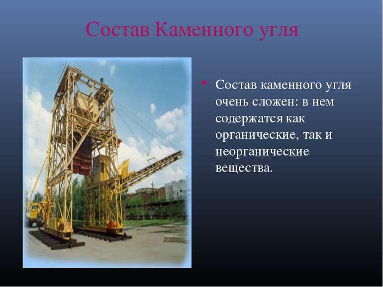 Состав Каменного угля Состав каменного угля очень сложен: в нем содержатся ка...