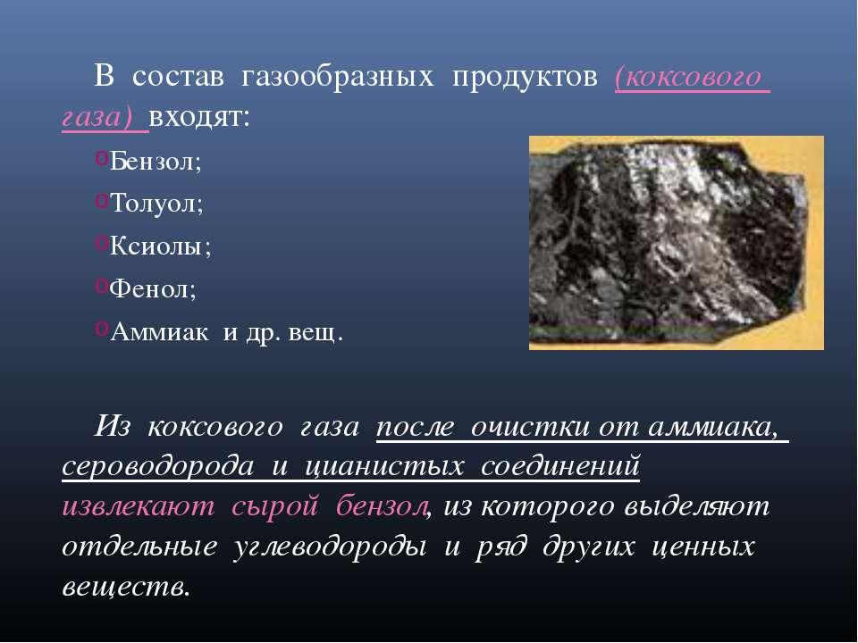 В состав газообразных продуктов (коксового газа) входят: Бензол; Толуол; Ксио...