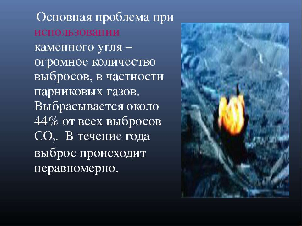 Основная проблема при использовании каменного угля – огромное количество выбр...