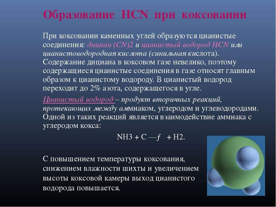 Образование HСN при коксовании При коксовании каменных углей образуются циани...