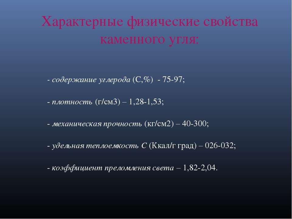 Характерные физические свойства каменного угля:  - содержание углерода (С,%)...