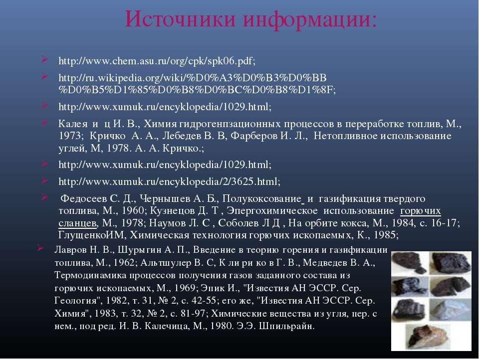 Источники информации: http://www.chem.asu.ru/org/cpk/spk06.pdf; http://ru.wik...