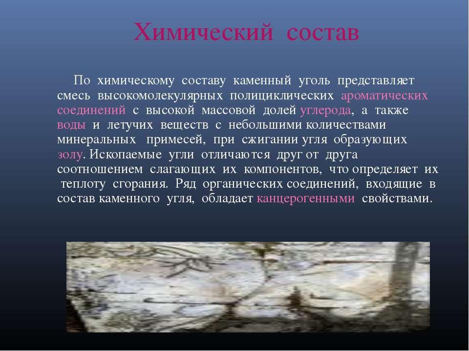 Химический состав По химическому составу каменный уголь представляет смесь вы...