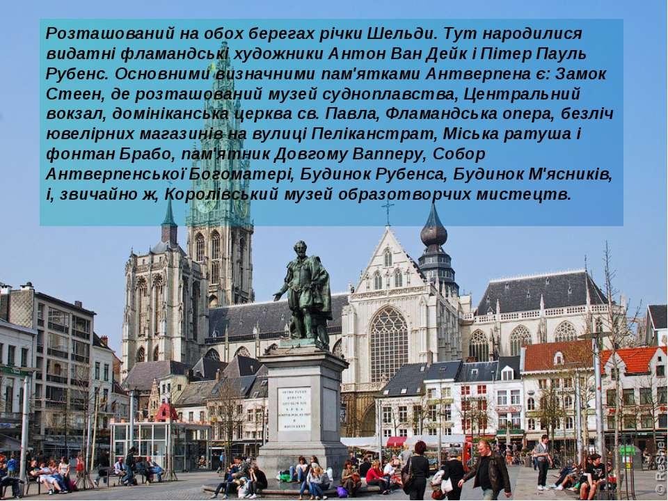 Розташований на обох берегах річки Шельди. Тут народилися видатні фламандські...