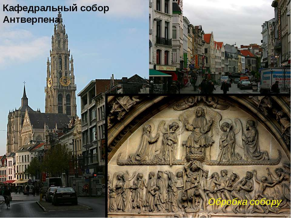 Кафедральный собор Антверпена Обробка собору