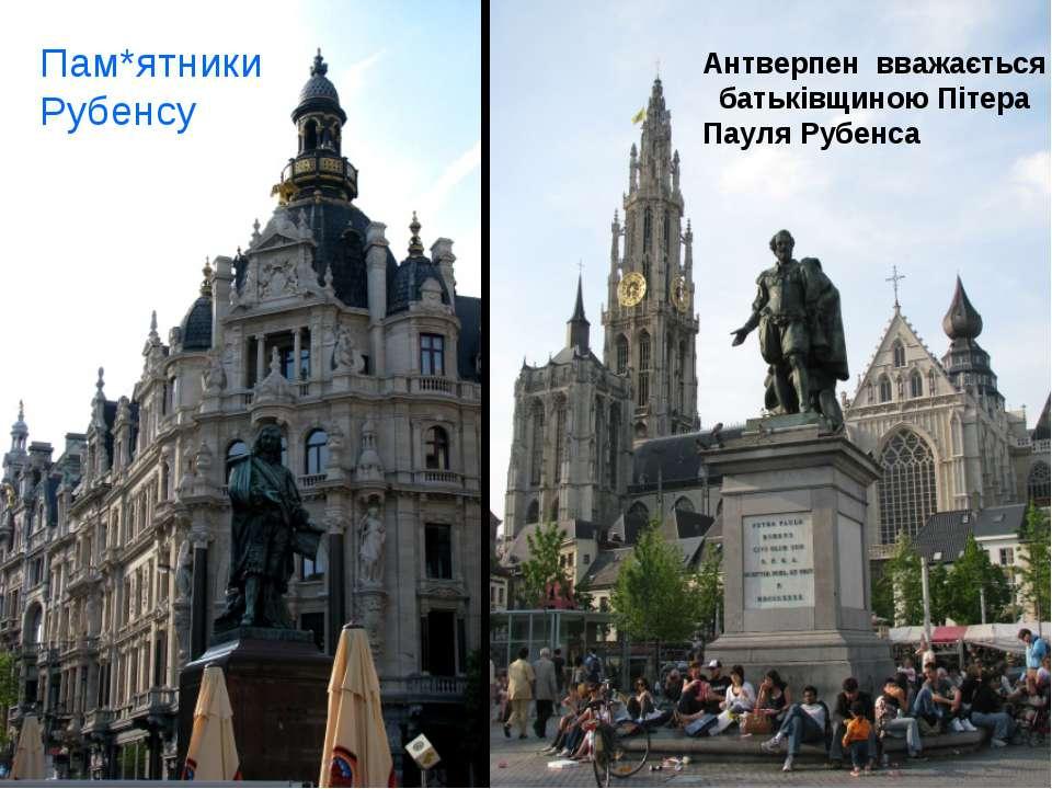 Антверпен вважається батьківщиною Пітера Пауля Рубенса Пам*ятники Рубенсу
