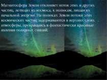 Магнитосфера Земли отклоняет поток этих и других частиц, летящих из космоса, ...