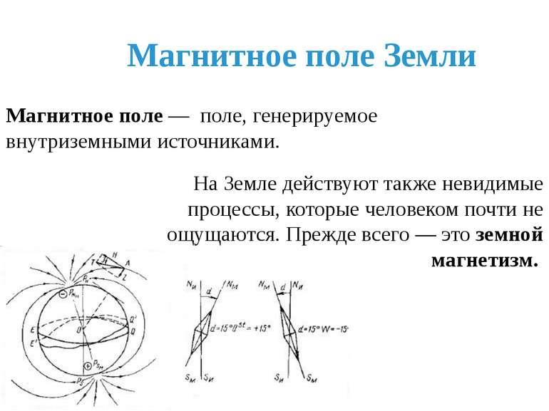 Магнитное поле Земли Магнитное поле — поле, генерируемое внутриземными источн...