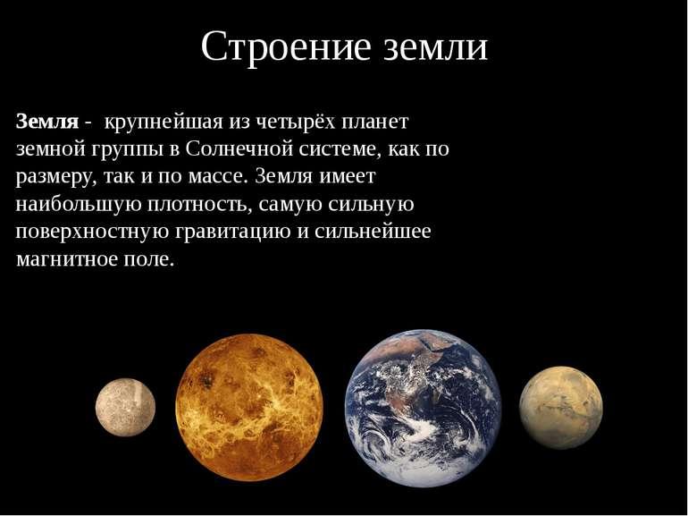 Строение земли Земля - крупнейшая из четырёх планет земной группы в Солнечной...