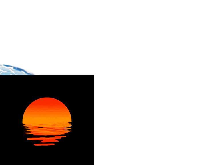 По современным космогоническим представлениям Земля образовалась примерно 4,5...