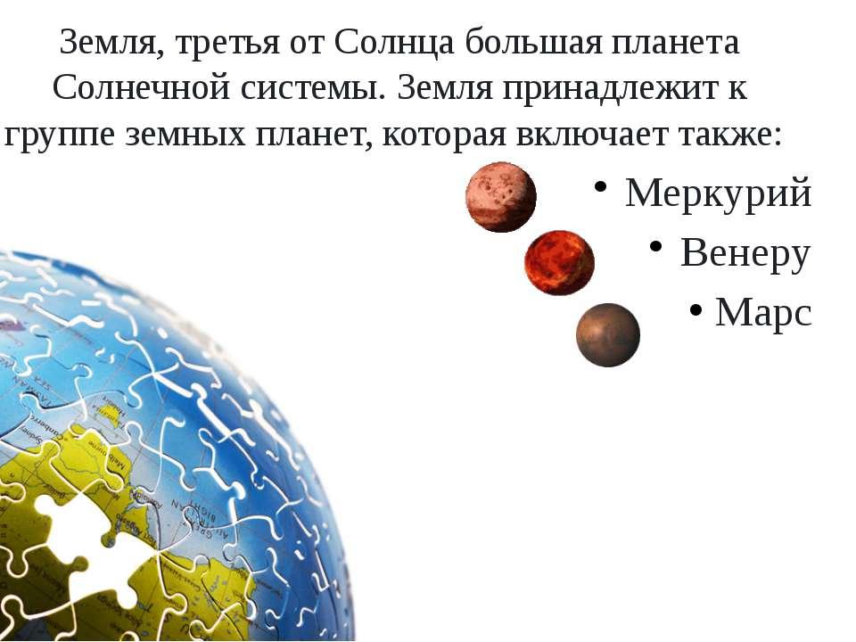 Земля, третья от Солнца большая планета Солнечной системы. Земля принадлежит ...