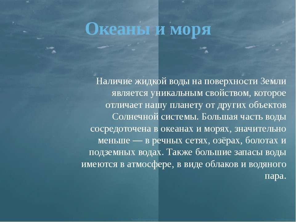 Океаны и моря Наличие жидкой воды на поверхности Земли является уникальным св...