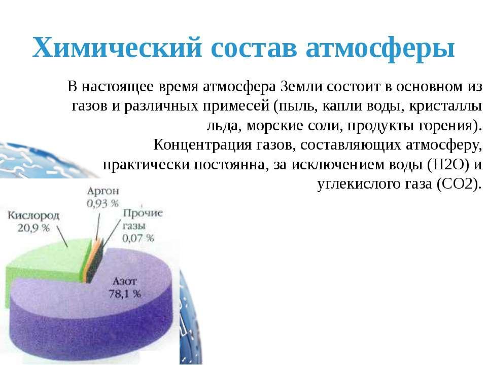 Химический состав атмосферы В настоящее время атмосфера Земли состоит в основ...