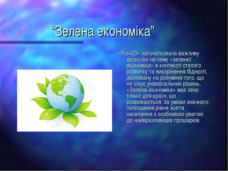 """""""Зелена економіка"""" «Ріо+20» започаткувала важливу дискусію на тему «зеленої е..."""