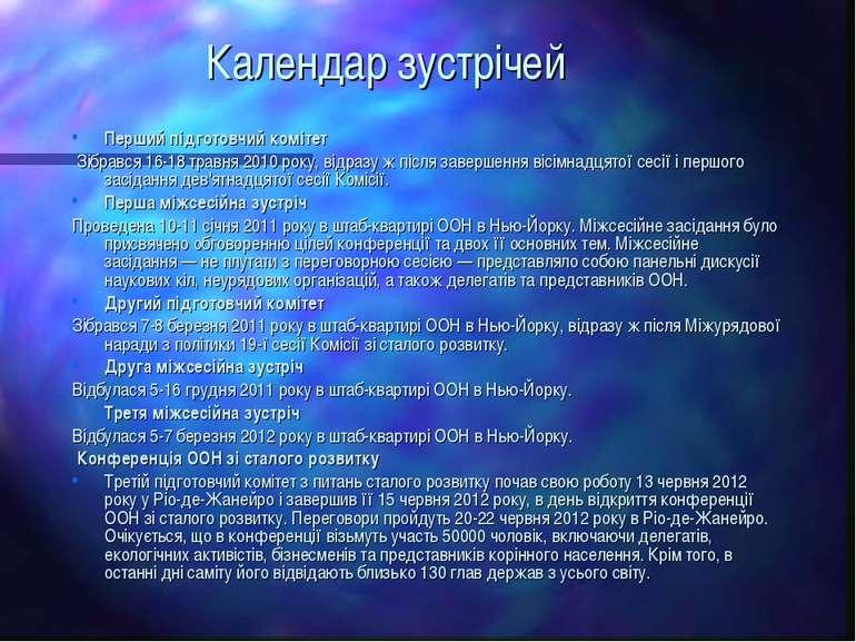 Календар зустрічей Перший підготовчий комітет Зібрався 16-18 травня 2010 року...