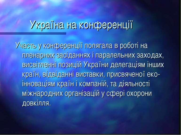 Україна на конференції Участь у конференції полягала в роботі на пленарних за...