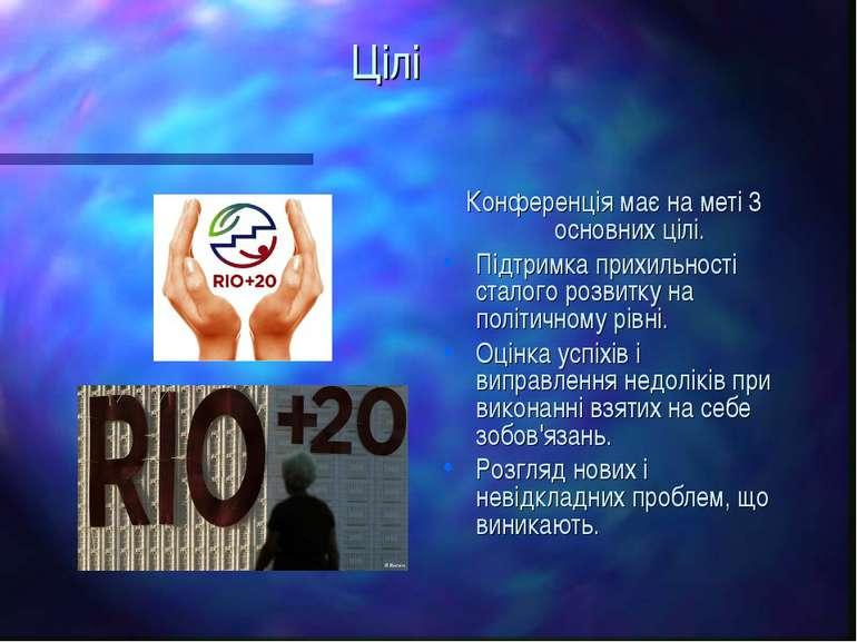 Цілі Конференція має на меті 3 основних цілі. Підтримка прихильності сталого ...