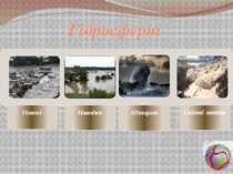 Лавина Лавина— величезна масаснігу, що зривається із гірського схилу і коти...