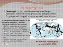 Циклон Циклон— атмосфернийвихорз низькимтискомв центрі.Вітрив циклоні ...